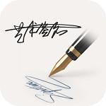 明星艺术签名设计去更新破解版