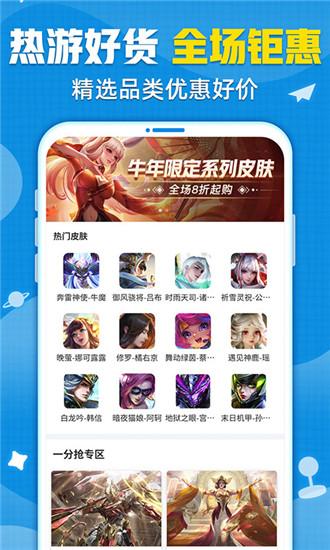 交易猫手游交易平台app