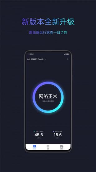 小米路由器app