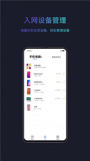 小米路由器app下载