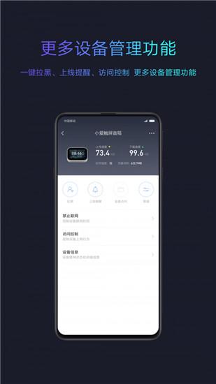 小米路由器app苹果版