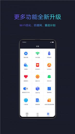 小米路由器app手机版