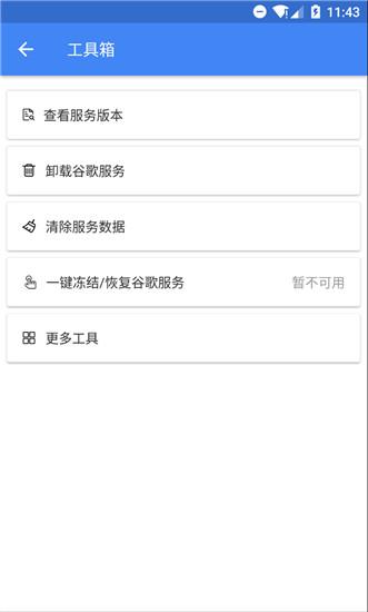 Su谷歌安装器app