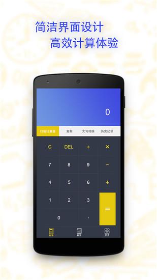 口袋计算器app下载
