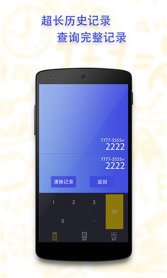 口袋计算器app