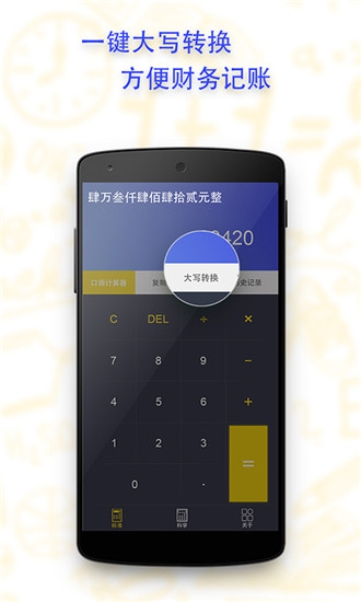 口袋计算器app安卓版