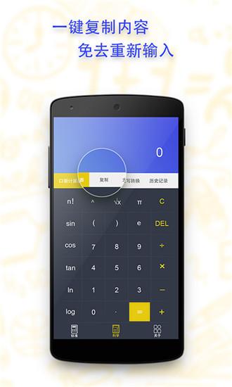 口袋计算器app手机版