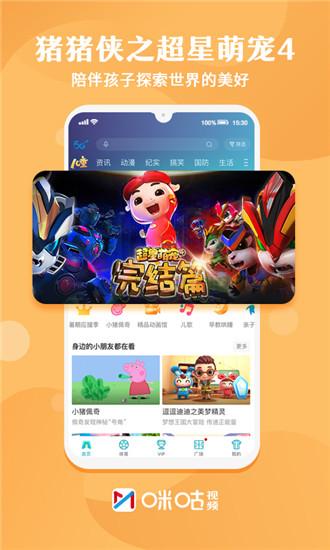 咪咕视频app安卓版