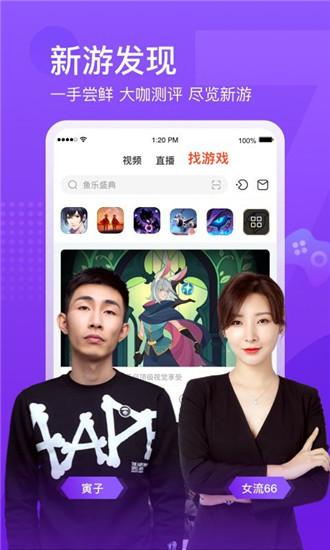 斗鱼app软件