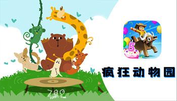 疯狂动物园破解版2021最新-疯狂动物园无限破解版下载