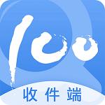 快递100收件端免费版v5.6.3