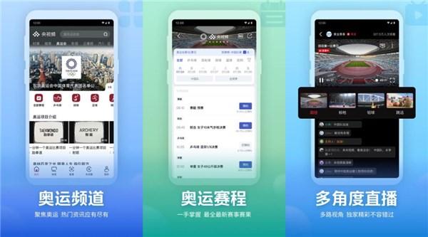 央视频去广告版:一款电视盒子app免费资源最全的追剧软件