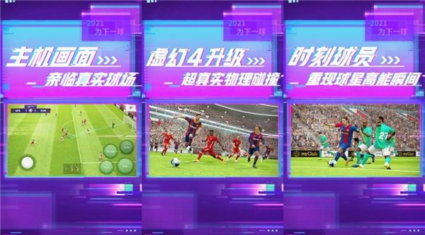 实况足球ios破解版:一款精心打造的3D足球游戏