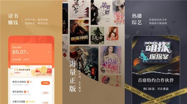 番茄小说免费版:一款小说软件免费较全的手机小说阅读器