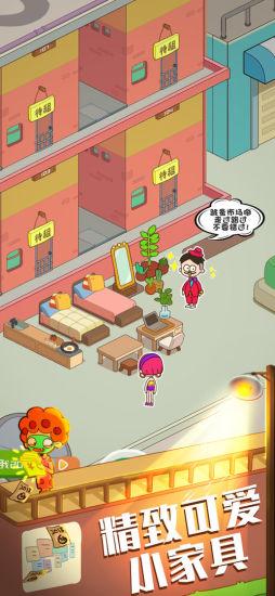 房东模拟器中文版