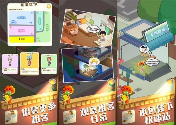 房东模拟器无限金币:一款可以体验当房东的经营放置游戏