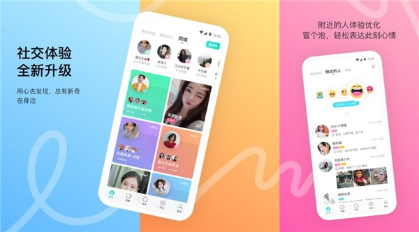 MOMO陌陌苹果版:一款开放式移动社交APP