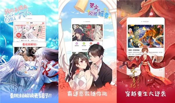 布卡漫画免费观看:一款真正免费的日本漫画在线看app