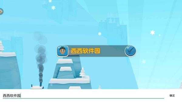 滑雪大冒险2破解版无限钻石下载