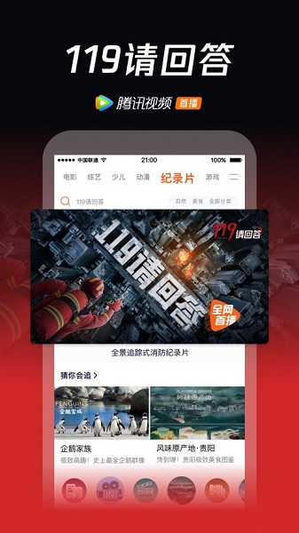 腾讯视频无广告安卓版2021