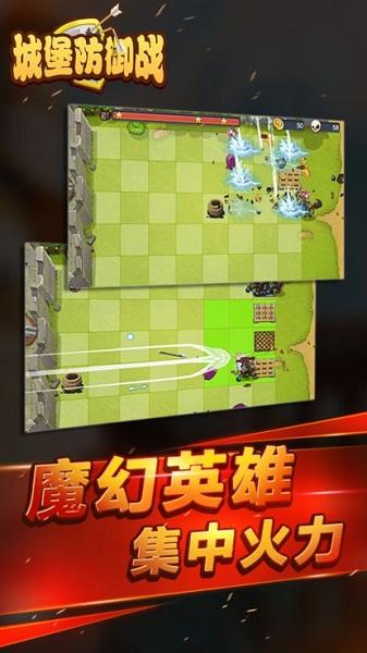 城堡防御无限金币钻石版