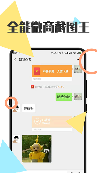全能微商截图王无水印版app