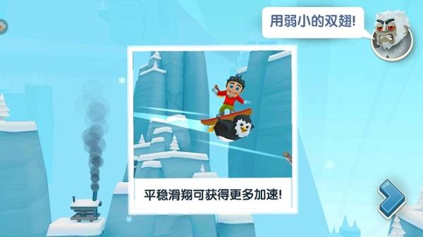滑雪大冒险2内购版游戏