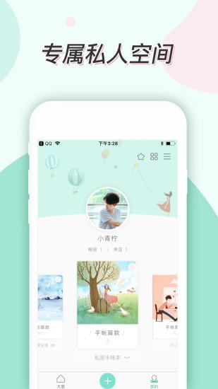 青柠手帐免费版app