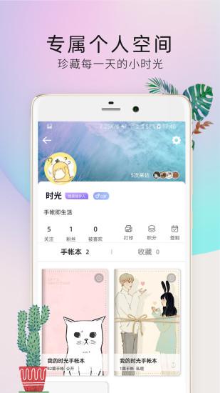 时光手帐Pro最新版app