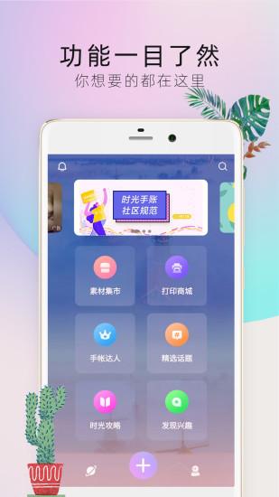 时光手帐Pro最新版下载