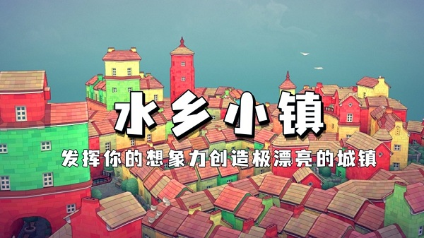 水乡小镇无限金币版