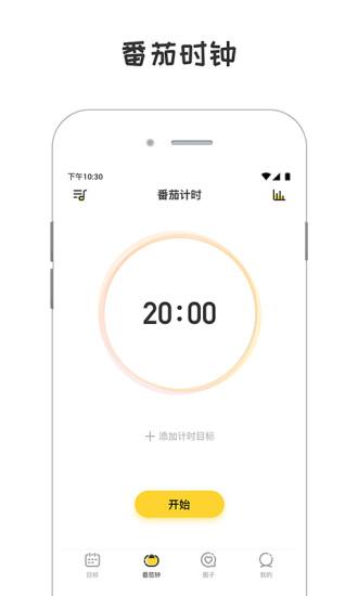 小目标打卡破解版app