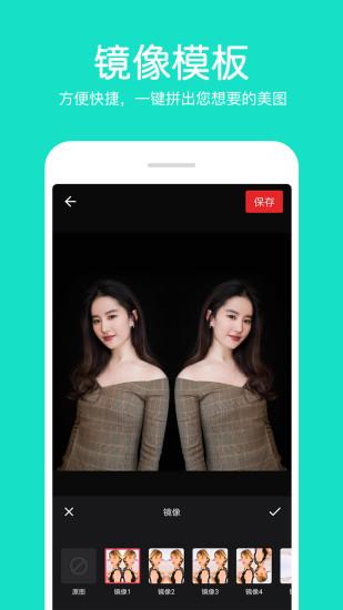 照片拼接编辑器手机版app