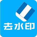 视频去水印免费版v2.4.5