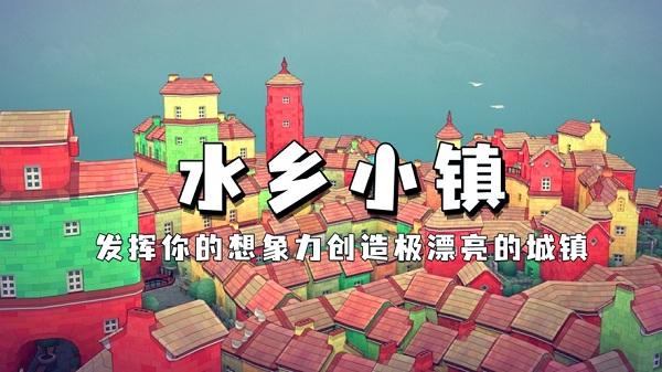 水乡小镇免费版