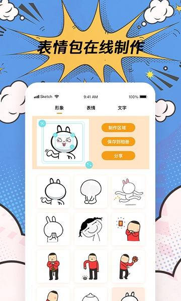 P图神器最新版app