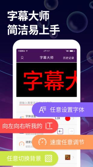 字幕大师最新版app
