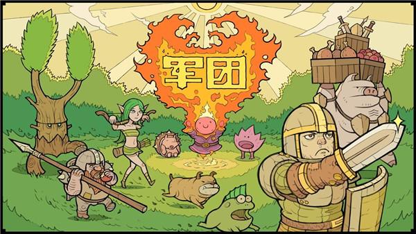 军团游戏安卓版