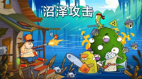 沼泽激战无限金币版是一款非常刺激的塔防射击游戏吗?