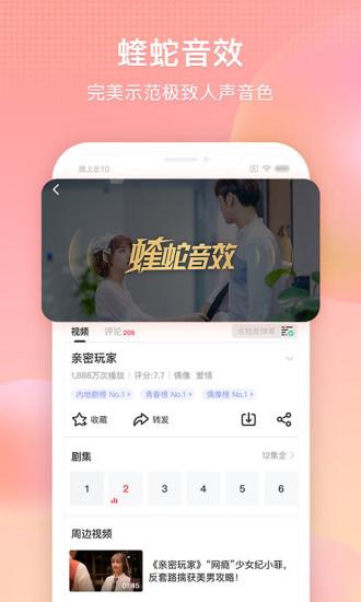 搜狐视频2019破解版
