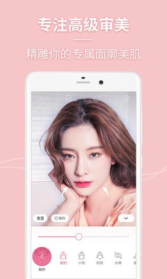 美人相机手机版app
