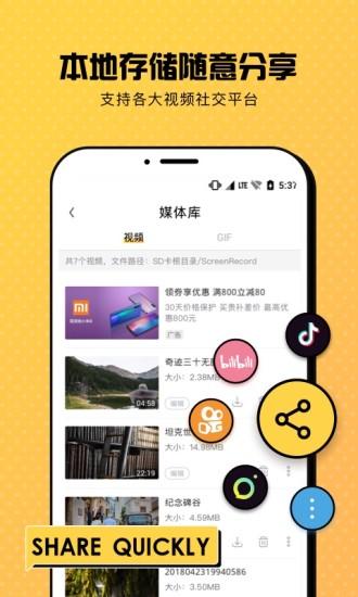 手机录屏专家最新版app