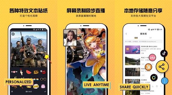 手机录屏专家去广告版下载