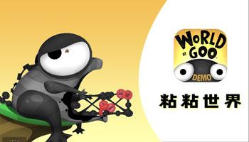 粘粘世界安卓汉化版-粘粘世界2中文版下载