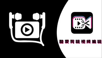 酷爱剪辑视频编辑破解版-酷爱剪辑视频编辑软件下载