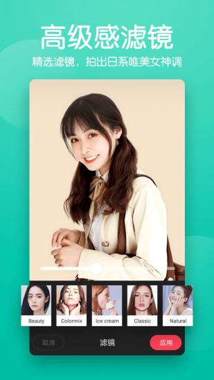 美颜滤镜P图相机破解版app