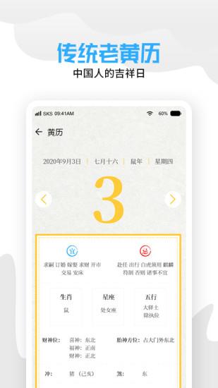 黄历天气最新版手机