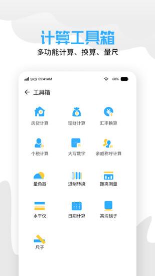 黄历天气最新版下载