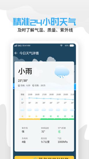 黄历天气最新版APP
