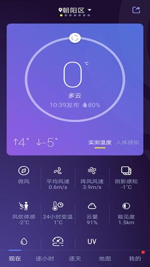中国天气手机版